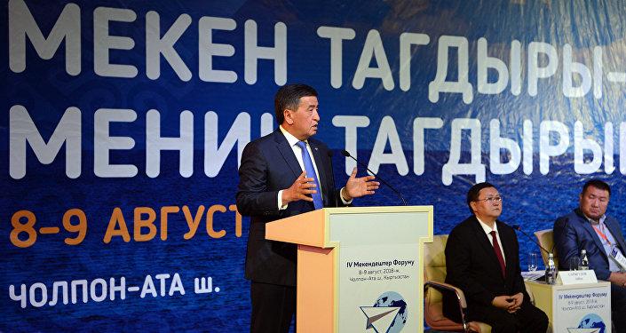 Президент КР Сооронбай Жээнбеков на форуме Мекендештер в г. Чолпон-Ата