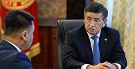 Президент КР Сооронбай Жээнбеков принял Дамира Сагынбаева