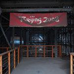 Өңү өчүп, чаң баскан Пекин-2008