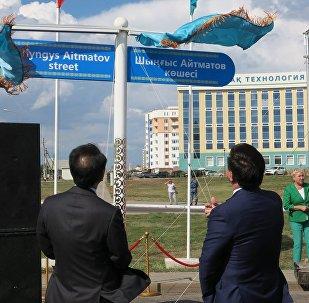 Открытие улицы имени писателя Чингиза Айтматова в Астане
