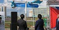 Казакстандын борбору Астананын көчөлөрүнүн бирине кыргыздын залкар жазуучусу Чыңгыз Айтматовдун аты берилди