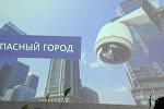 Презентация Безопасного города в Бишкеке — прямая трансляция