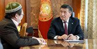 Президент Сооронбай Жээнбеков принял теолога Кадыра Маликова