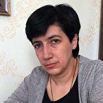 Колумнист Sputnik Грузия Мариам Сараджишвили
