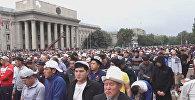 Айт-намаз в Бишкеке — прямая трансляция