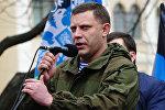 Архивное фото главы Донецкой народной республики (ДНР) Александра Захарченко
