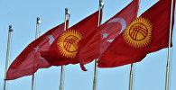 Флаги Кыргызстана и Турции. Архивное фото