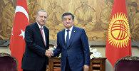 Официальный визит президента Турции Реджепа Тайипа Эрдогана в Кыргызстан