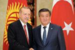 Президент Сооронбай Жээнбеков жана Түркиянын өлкө башчысы Режеп Тайып Эрдоган. Архивдик сүрөт