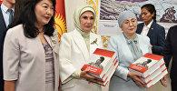 Супруги глав государств Айгуль Токоева и Эмине Эрдоган сегодня, 2 сентября, приняли участие в открытии в Национальной библиотеке культурного центра имени Чингиза Айтматова