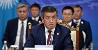 Президент Кыргызской Республики Сооронбай Жээнбеков на встрече глав государств Совета сотрудничества тюркоязычных государств (ССТГ) в Чолпон-Ате.