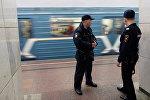 Сотрудники полиции на станции Московского метрополитена. Архивное фото