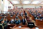 Депутаты на открытии очередной сессии Жогорку Кенеша