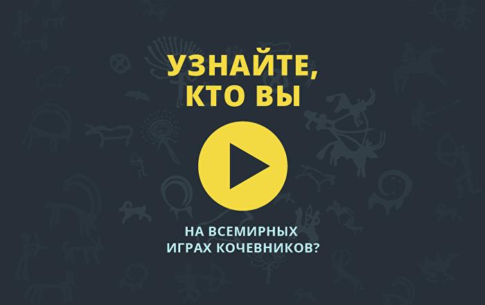 Тест от Sputnik: каким бы вы были кочевником?