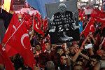 Проправительственный митинг в Анкаре. Архивное фото