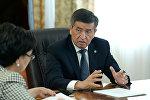 Президент Кыргызской Республики Сооронбай Жээнбеков принял министра образования и науки страны Гульмиру Кудайбердиеву. 11 сентября, 2018 года