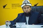 Муфтий Кыргызстана Максатбек ажы Токтомушев на пресс-конференции в мультимедийном пресс-центре Sputnik Кыргызстан