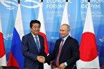 Президент РФ Владимир Путин и премьер-министр Японии Синдзо Абэ (слева) на пресс-конференции по итогам переговоров в рамках IV Восточного экономического форума на территории ДВФУ на острове Русский.