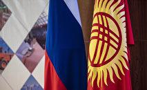 Кыргызстан жана Россиянын желектери. Архив