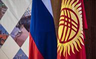 Флаги Кыргызстана и России. Архивное фото