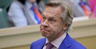 Председатель Комиссии по информационной политике Совета Федерации РФ Алексей Пушков. Архивное фото