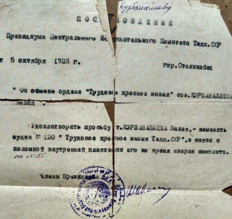 Документы первого летчика-кыргыза Абдували Курбаналиева