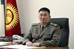 Председатель Государственной пограничной службы Кыргызстана, полковник Уларбек Шаршеев. Архивное фото