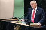 АКШ президенти Дональд Трамп Бириккен Улуттар Уюмунун Генералдык ассамблеясынын 73-сессиясында сүйлөп жатканда