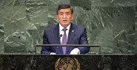 Президент Сооронбай Жээнбеков 25-сентябрда Нью-Йорк шаарында Бириккен Улуттар Уюмунун Башкы ассамблеясында сөз сүйлөдү