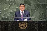 Выступление президента КР Сооронбая Жээнбекова в ООН. Архивное фото