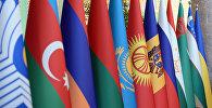 Флаги на заседании Совета Глав государств Содружества Независимых Государств. Архивное фото