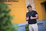 Кыргызстандык WEF уюмунун эл аралык даражадагы калысы Мирбек Буларкиев