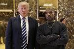 Президент США Дональд Трамп и американский рэпер Канье Уэст. Архивное фото