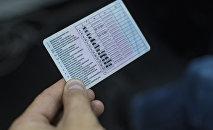 Водительское удостоверение гражданина Кыргызстана. Архивное фото