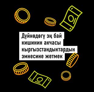 Дүйнөдөгү эң бай кишинин акчасы кыргызстандыктардын эмнесине жетмек