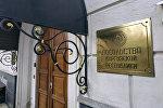 Кыргызстандын Россиядагы элчилигин имараты. Архив