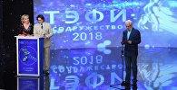 Церемония награждения победителей фестиваля ТЭФИ-Содружество в Ташкенте