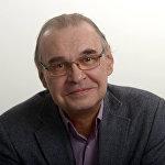 Обозреватель РИА Новости Владимир Ардаев