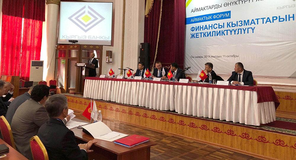 Региональный форум Доступ к финансовым услугам в Оше