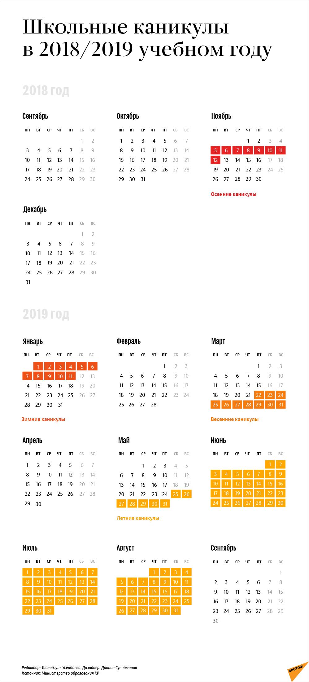 Школьные каникулы в 2018 — 2019 учебном году