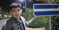 Болот Ибрагимов высмеял дорожный знак недалеко от аэропорта Манас — видео