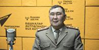 Начальник управления МЧС КР по Чуйской области Азиз Эгембердиев во время беседы на радио Sputnik Кыргызстан