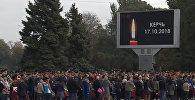 Церемония прощания с жертвами трагедии в Керчи