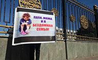 У здания Жогорку Кенеша в Бишкеке состоялся митинг дольщиков строительной компании Альянс Курулуш Плюс