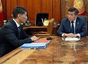 Президент КР Сооронбай Жээнбеков принял министра иностранных дел страны Чынгыза Айдарбекова