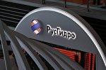 Русгидро компаниясынын логотиби. Архив