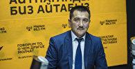 Өнөр жай, энергетика жана жер казынасын пайдалануу мамлекеттик комитетинин орун басары Азис Сапаралиев