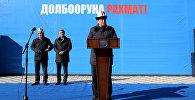 Президент Кыргызстана Сооронбай Жээнбеков в рамках рабочей поездки в Нарынскую область принял участие в открытии спортивного комплекса построенного компанией Газпром