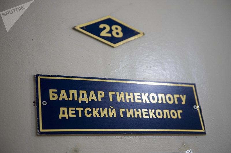 Кабинет детского гинеколога Дили Боромбаевой