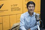 Руководитель клуба горного туризма Жунус Маметов во время интервью на радиостудии Sputnik Кыргызстан
